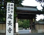 《座禅》建長寺(鎌倉)