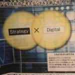 デジタルストラテジスト講座の説明会に参加して