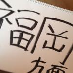 「ヒッチハイク」平戸〜福岡