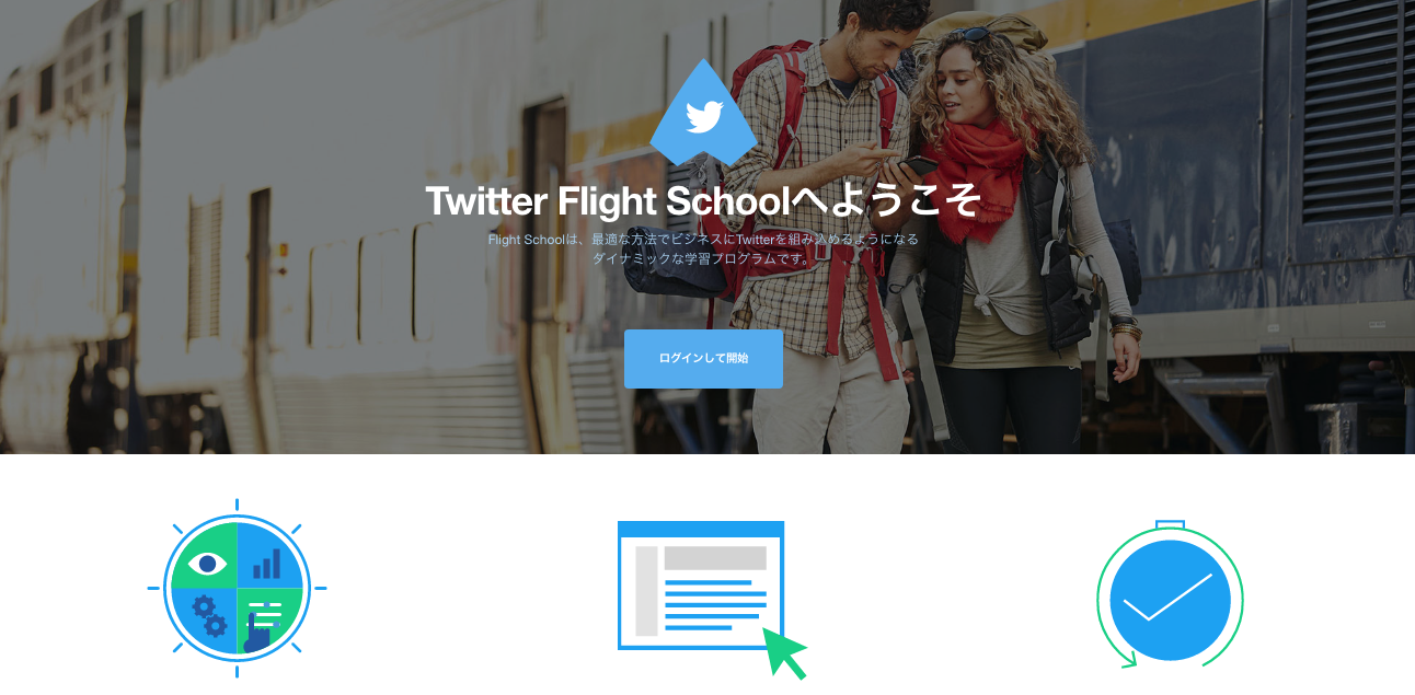 twitter-flightschool