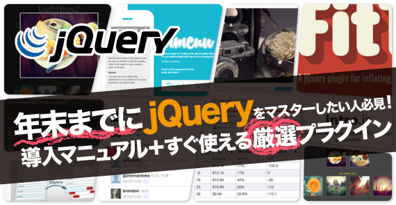 初めてのjQuery